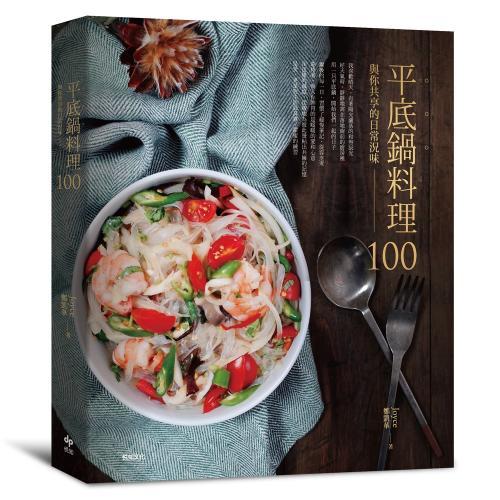 平底鍋料理100:與你共享的日常況味