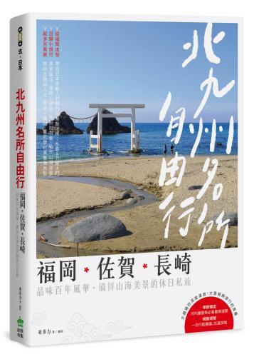 北九州名所自由行:福岡·佐賀·長崎,品味百年風華、徜徉山海美景的休日私旅