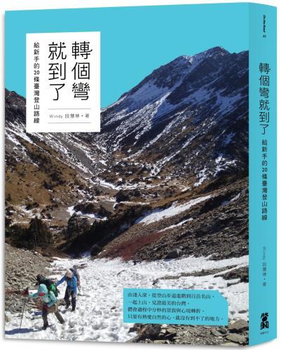 轉個彎就到了 給新手的20條台灣登山路線