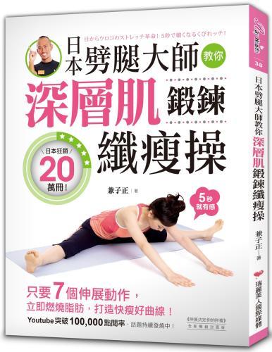 深層肌鍛鍊纖瘦操:日本劈腿大師教你只要7個伸展動作,立即燃燒脂肪,打造快瘦好曲線!