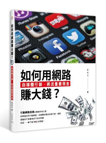 如何用網路賺大錢·:自媒體行銷,將流量變現金