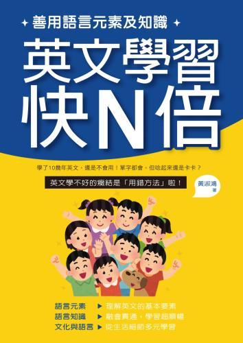 善用語言元素及知識,英文學習快N倍