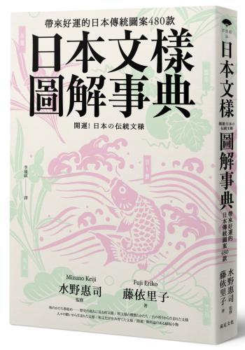 日本文樣圖解事典:帶來好運的日本傳統圖案480款