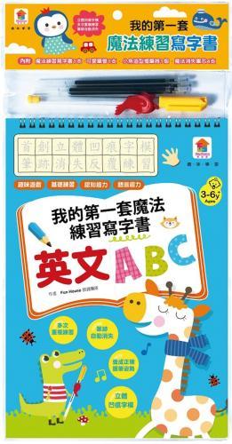 我的第一套魔法練習寫字書:英文ABC(內附1本魔法練習寫字書、1款小魚造型握筆器、1隻可愛筆管、4支魔法消失筆芯)