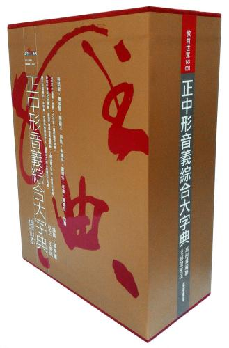 正中形音義綜合大字典-典藏書盒版