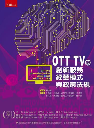 OTT TV的創新服務、經營模式與政策法規