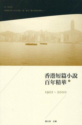 香港短篇小說百年精華(下)(第二版)