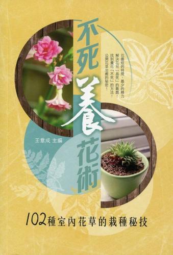 不死養花術:102種室內花草的栽種祕技