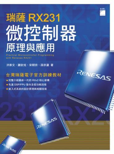 瑞薩RX231微控制器原理與應用