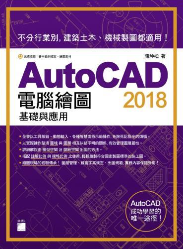 AutoCAD2018電腦繪圖基礎與應用
