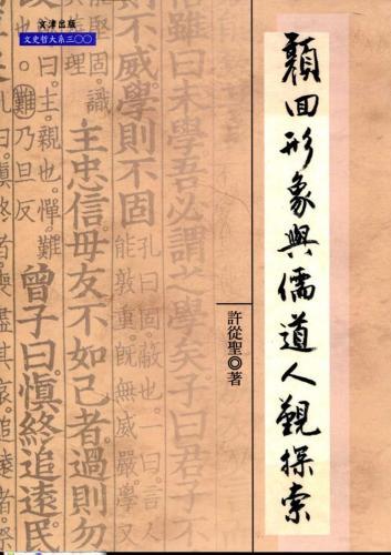 顏回形象與儒道人觀探索