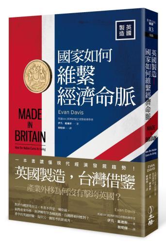 英國製造:國家如何維繫經濟命脈