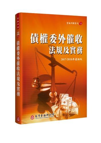 債權委外催收法規及實務(2017-2018年版)