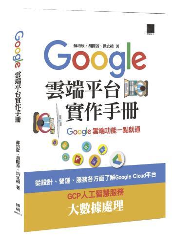 Google Cloud平台實作手冊:Google雲端功能一點就通