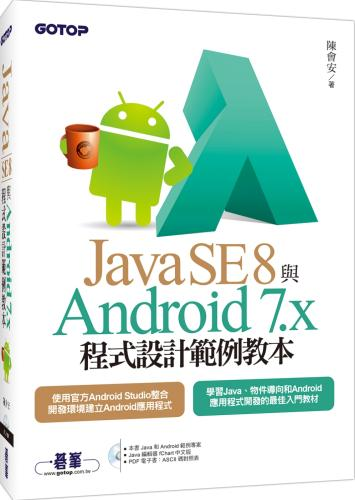 Java SE 8與Android 7.x程式設計範例教本