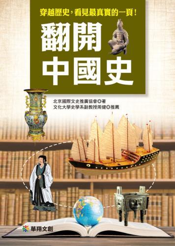 翻開中國史