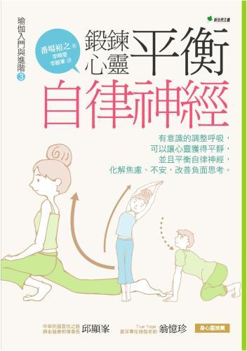 瑜伽入門與進階3:鍛鍊心靈,平衡自律神經(二版)