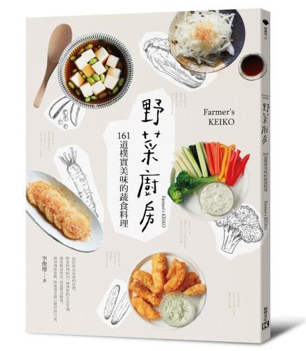 野菜廚房:161道樸實美味的蔬食料理