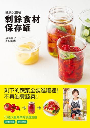 剩餘食材保存罐:清空冰箱,不再囤積 多樣菜色,不再單調!