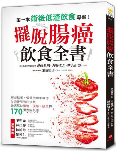 擺脫腸癌飲食全書:從術後到預防復發,徹底解決腹瀉、便祕、脹氣的170道對症食療