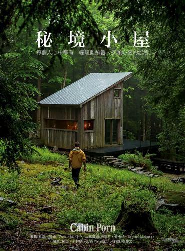 秘境小屋:每個人心中都有一幢遠離煩囂、安頓心靈的居所