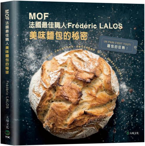 MOF法國最佳職人:Frédéric LALOS美味麵包的秘密:家庭廚房就能輕鬆作!