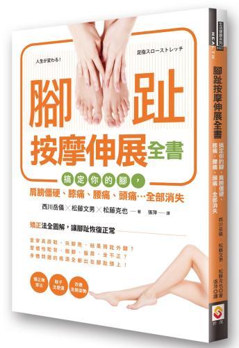 腳趾按摩伸展全書:搞定你的腳,肩膀僵硬、膝痛、腰痛、頭痛…全部消失