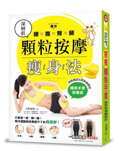 專攻腰腹臀腿!深層肌顆粒按摩瘦身法:消除橘皮&肥胖細胞的「鱷魚手套排毒術」,解決運動節食都瘦不了的局部胖!