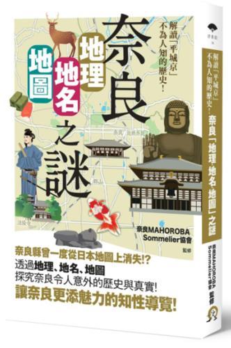 奈良「地理·地名·地圖」之謎:解讀「平城京」不為人知的歷史!