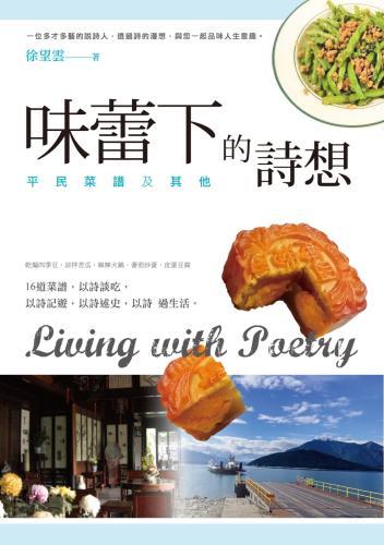 味蕾下的詩想:平民菜譜及其他