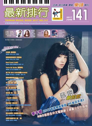 簡譜、樂譜:最新排行第141冊 (適用鋼琴、電子琴、吉他、Bass、爵士鼓等樂器)
