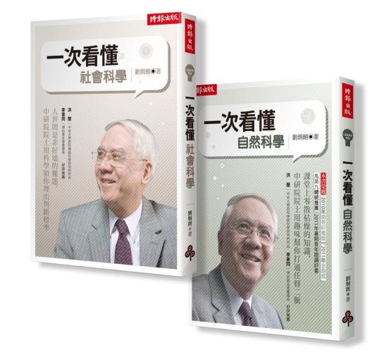 劉炯朗教你一次搞懂自然·社會科學【全二冊】