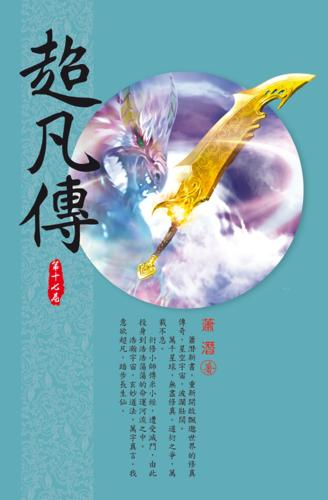 超凡傳(第十七卷):雲墟坊市