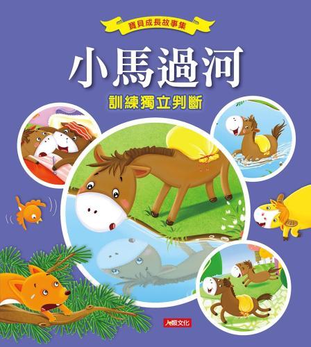 寶貝成長故事集:小馬過河