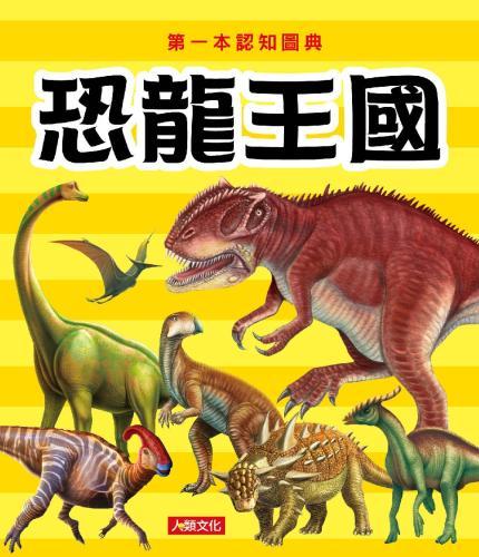 第一本認知圖典:恐龍王國(新版)