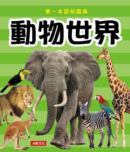 第一本認知圖典:動物世界(新版)