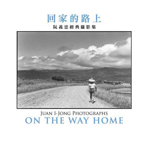回家的路上