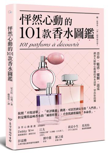 怦然心動的101款香水圖鑑:青春·魅惑·慵懶·溫柔,調香大師精心挑選的香水清單,穿出你的獨特香氛風格