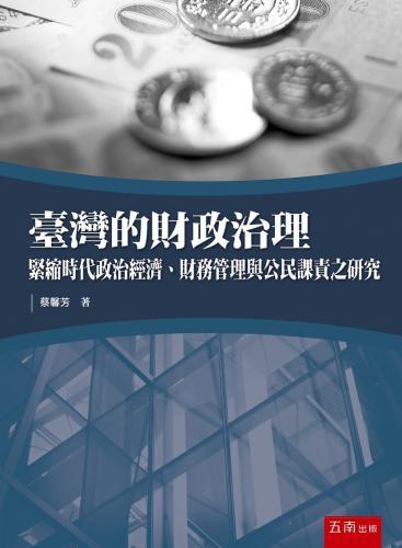 臺灣的財政治理:緊縮時代政治經濟、財務管理與公民課責之研究