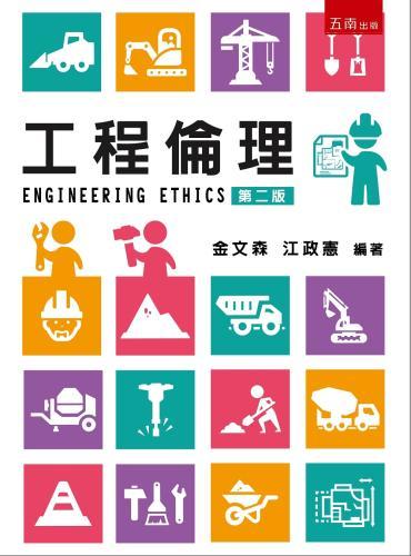 工程倫理(2版)