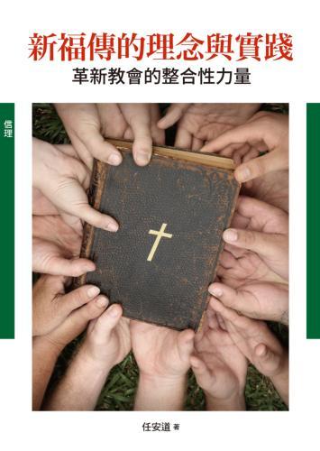 新福傳的理念與實踐(神叢129):革新教會的整合性力量