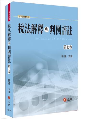 稅法解釋與判例評註第七卷
