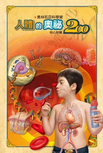 奧林匹亞科學營:人體的奧祕 核心知識200