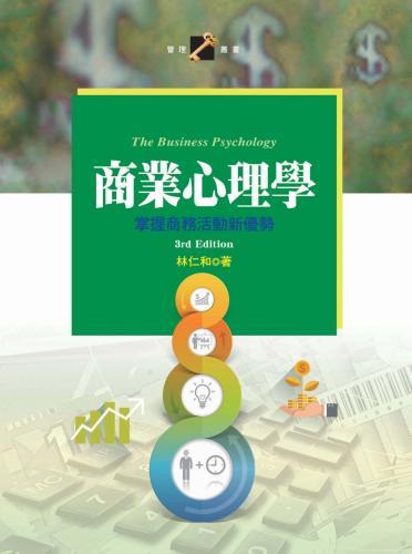商業心理學:掌握商務活動新優勢(第三版)