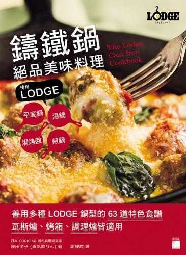 鑄鐵鍋絕品美味料理:使用LODGE平底鍋、湯鍋、煎鍋、焗烤盤