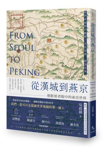 從漢城到燕京:朝鮮使者眼中的東亞世界