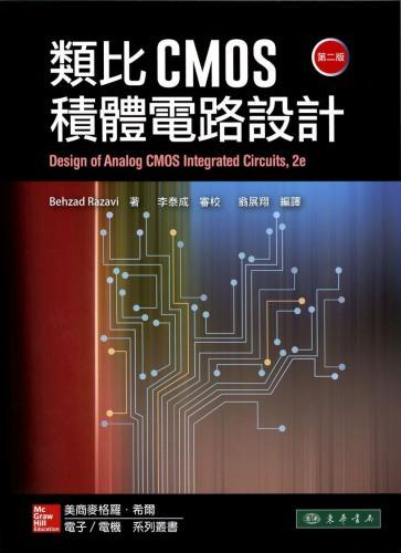類比CMOS積體電路設計 第二版