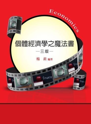 個體經濟學之魔法書(三版)