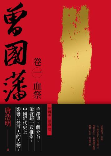曾國藩 卷一 血祭(二版)