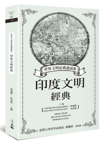 世界文明原典選讀Ⅲ:印度文明經典